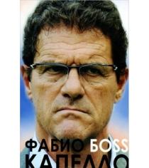 Книга фабио капелло босс