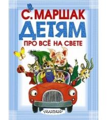 Книга детям про всё на свете