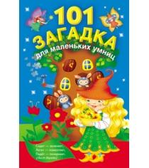Книга 101 загадка для маленьких умниц