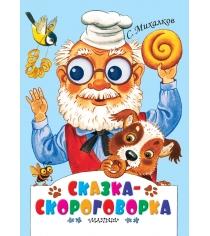 Книга сказка скороговорка пекарь и пес стихи