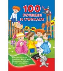 Книга 100 потешек и считалок
