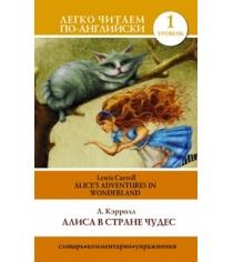 Книга алиса в стране чудес alice s adventures in wonderland