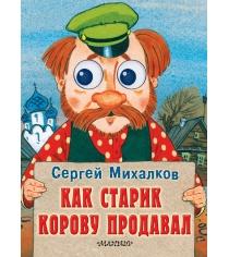 Книга как старик корову продавал