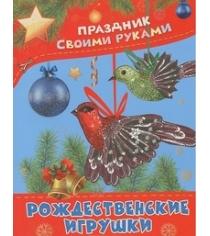 Книга рождественские игрушки альбом самоделок