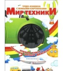 Книга мир техники