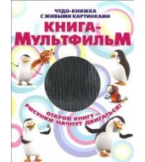 Книга книга мультфильм