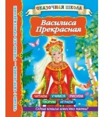 Василиса Прекрасная Аст 978-5-17-081293-6