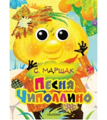 Книга песня чиполлино