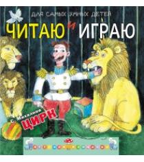 Книга читаю и играю цирк