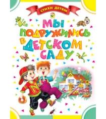 Книга мы подружились в детском саду