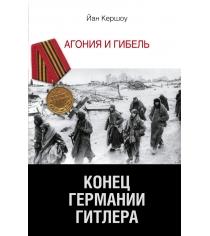 Книга конец германии гитлера агония и гибель
