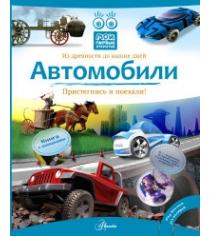 Автомобили Аст 978-5-17-080290-6