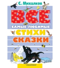 Книга все самые любимые стихи и сказки с михалкова