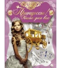 Книга принцессы книга для вас