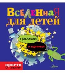 Книга вселенная для детей в рассказах и картинках