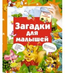 Книга загадки для малышей