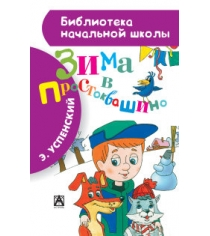 Книга зима в простоквашино