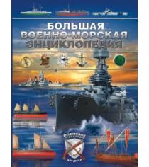 Книга большая военно морская энциклопедия