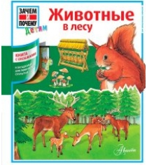 Книга животные в лесу