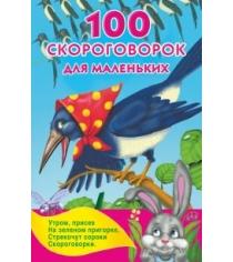 Книга 100 скороговорок для маленьких