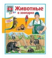 Книга животные в зоопарке