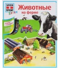 Книга животные на ферме