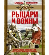 Книга рыцари и воины