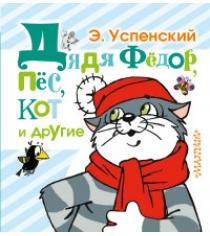 Книга дядя фёдор пёс кот и другие