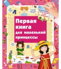 Книга первая книга маленькой принцессы