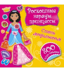 Книга роскошные наряды принцессы стань модельером наклейки