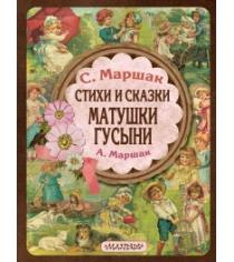 Книга стихи и сказки матушки гусыни