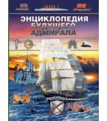 Книга энциклопедия будущего адмирала