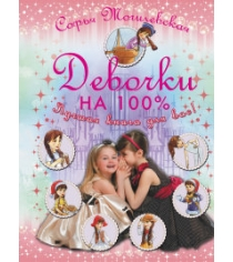 Книга девочки на 100 девочки лучшая книга для вас