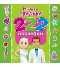 Книга модная свадьба