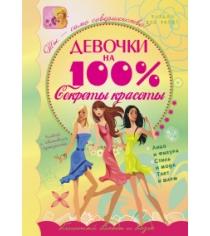 Книга секреты красоты