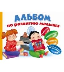 Книга альбом по развитию малыша логика внимание память пространственное мышление