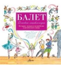 Балет История музыка и волшебство классического танца Аст 978-5-17-092188-1