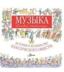 Книга музыка детская энциклопедия история и волшебство классического оркестра