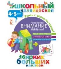 Книга развиваем внимание малыша 4 5 лет