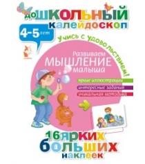 Книга развиваем мышление малыша 4 5 лет