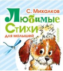 Книга любимые стихи для малышей