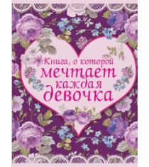 Книга книга о которой мечтает каждая девочка