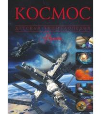 Книга космос детская энциклопедия