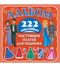 Книга настоящие платья для подиума 222 наклейки