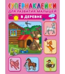 Книга в деревне