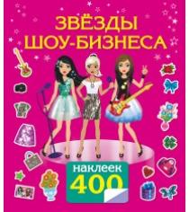 Книга звезды шоу бизнеса 400 наклеек