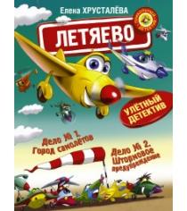 Книга летяево улётный детектив