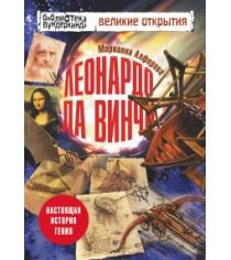 Книга леонардо да винчи настоящая история гения