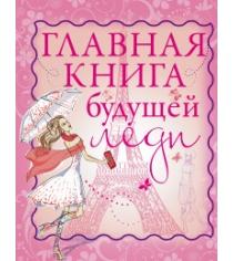 Книга главная книга будущей леди