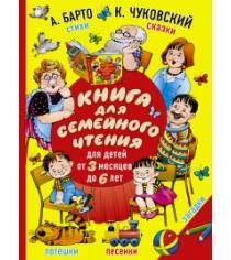Книга книга для семейного чтения для детей от 3 месяцев до 6 лет